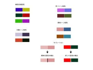 配色技法2