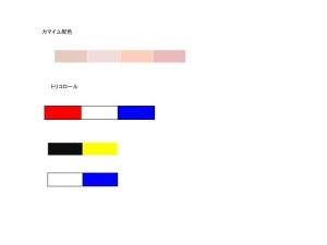 配色技法3